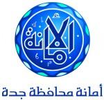 Jeddah Municipality / أمانة محافظة جدة