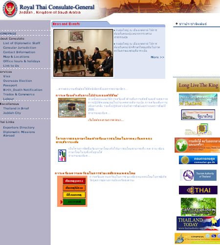 Consulate General of Thailand in Jeddah Website