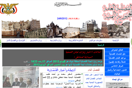 Consulate General of Yemen in Jeddah Website