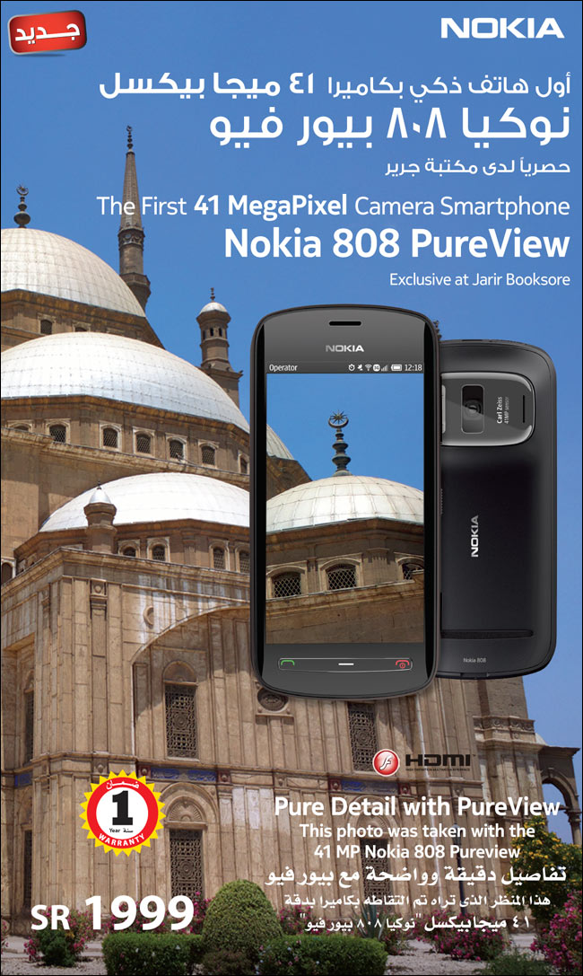 jarir mall special offer nokia 808 smartphone
