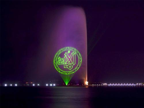 jeddah fountain - jeddah municipality logo
