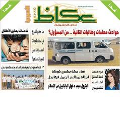 jeddah news okaz.com.sa