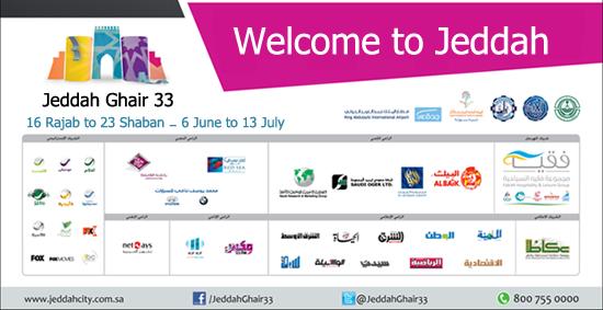 Jeddah Festival 1433
