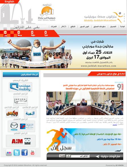 mobily jeddah marathon website