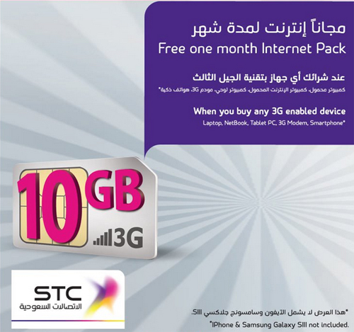 One Month Free Internet Pack