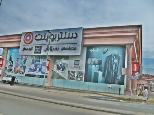 Centrepoint mall jeddah