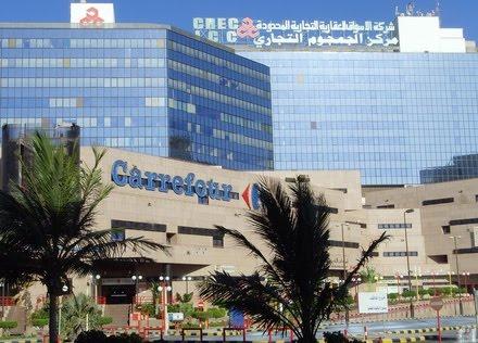 Al Jamjoom Center Jeddah