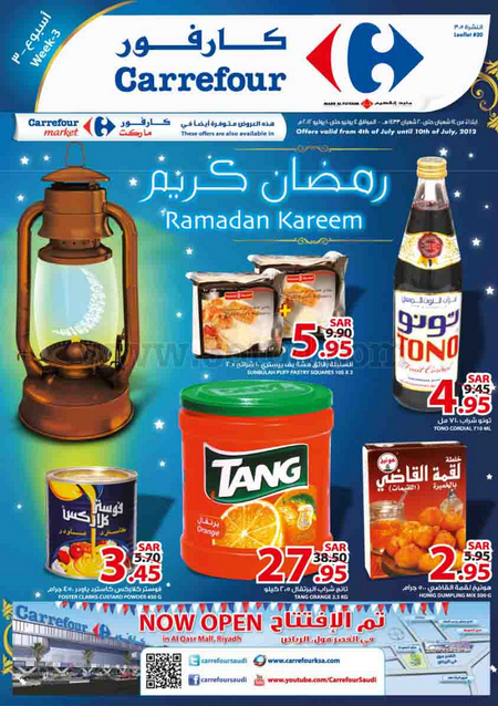 Carrefour Jeddah Ramadan Kareem Offer