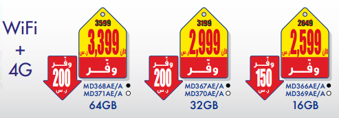 Extra Stores iPad 4G WiFi Price