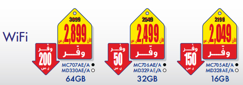 Extra Stores iPad WiFi Price