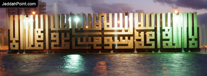 facebook timeline covers jeddah 13