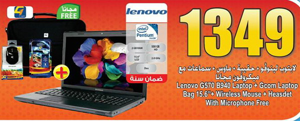 Hyperpanda Ramadan Laptop Hot Offer