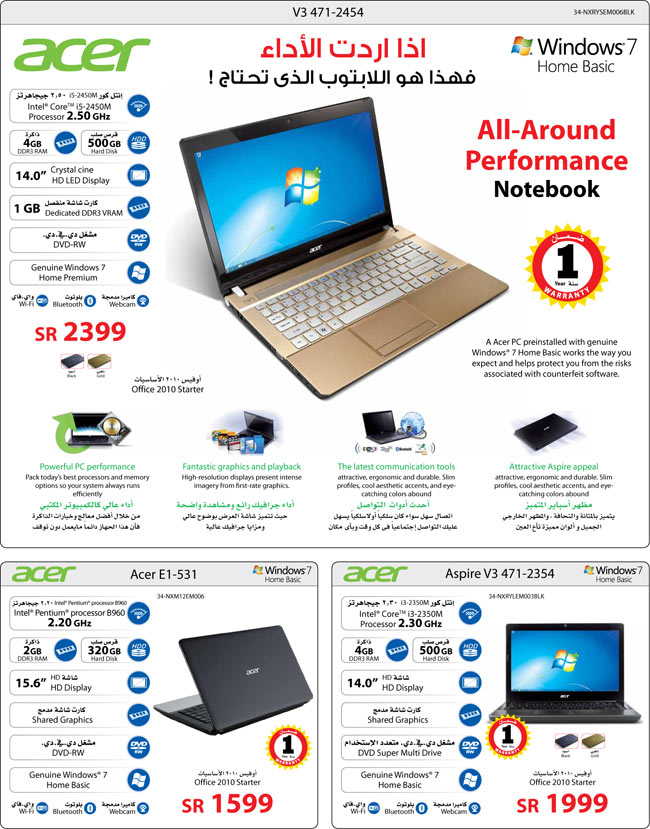 Jarir Bookstore Offer acer Laptop
