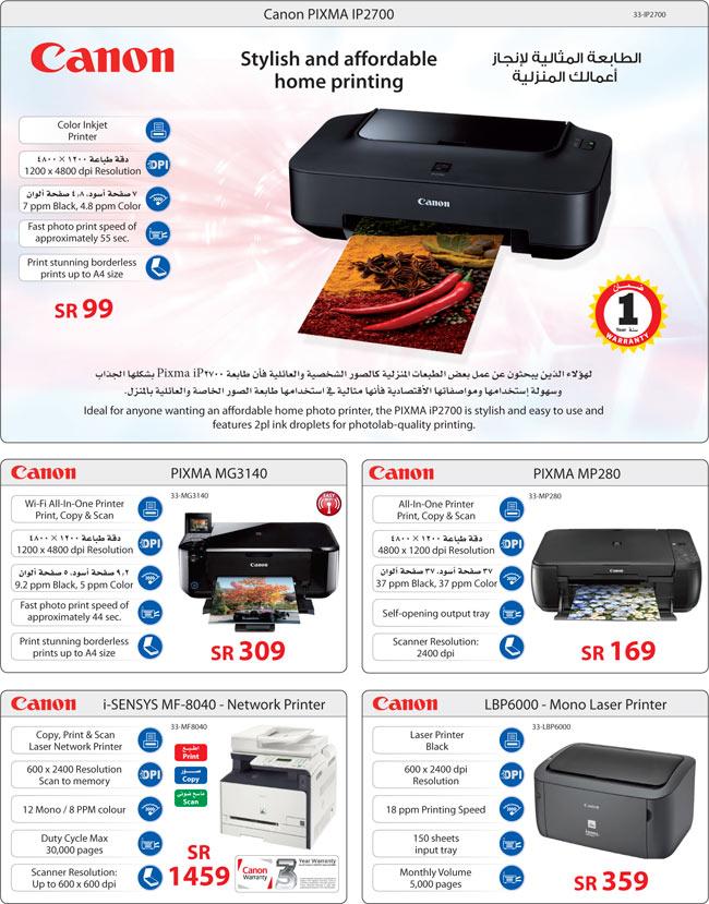 Jarir Bookstore Offer Canon Printers