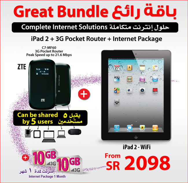 Jarir Bookstore Offer now iPad 2 + 3G Poket Router + Internet Package