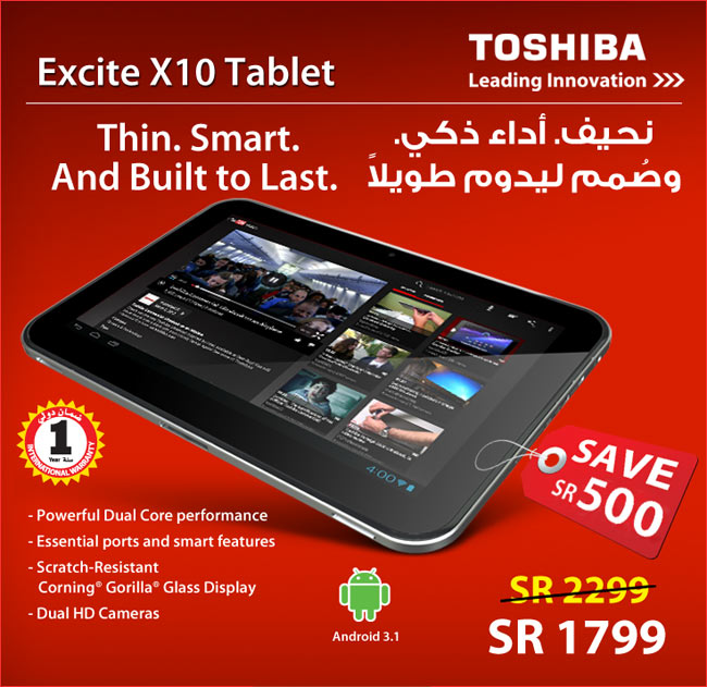jarir bookstore hot offer toshiba tablet Jarir Bookstore Offer Toshiba X10 Tablet Save 500SR