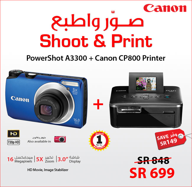 Jarir Mall Offer Cannon Camera + Printer Offer