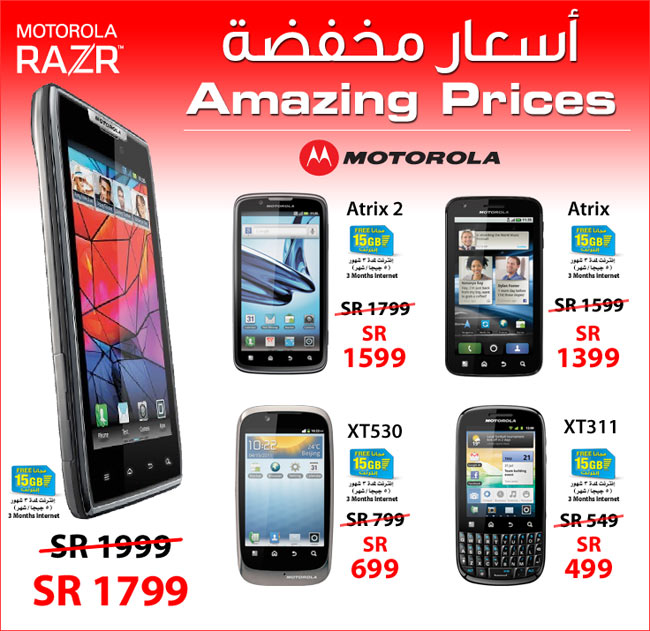 Jarir Motorola RAZR Hot Offers