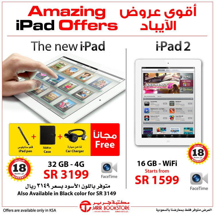 Jarir Ramadan iPad Offers
