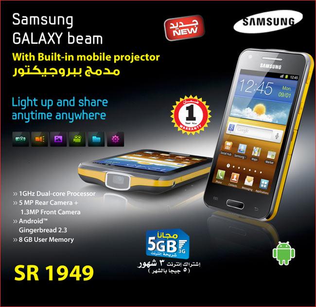 Jarir Samsung Beam