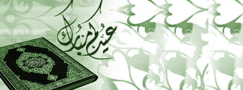 facebook timeline profile covers eid mubarak 1 Happy Eid Facebook Timeline Profile Cover Photo