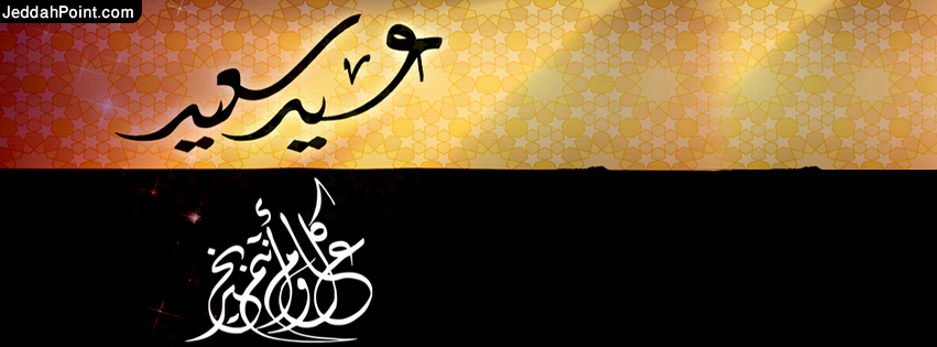 Facebook Timeline Profile Covers Eid Mubarak 10