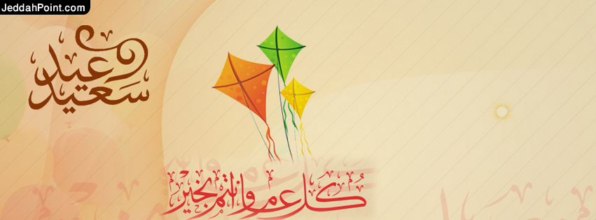 Facebook Timeline Profile Covers Eid Mubarak 11