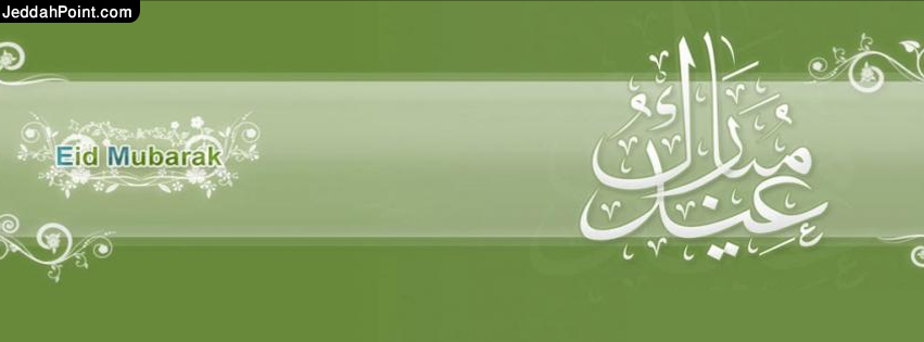 facebook timeline profile covers eid mubarak 2 Happy Eid Facebook Timeline Profile Cover Photo