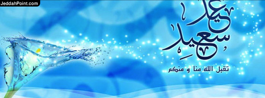 facebook timeline profile covers eid mubarak 3 Happy Eid Facebook Timeline Profile Cover Photo