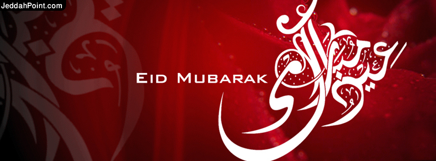 facebook timeline profile covers eid mubarak 4 Happy Eid Facebook Timeline Profile Cover Photo