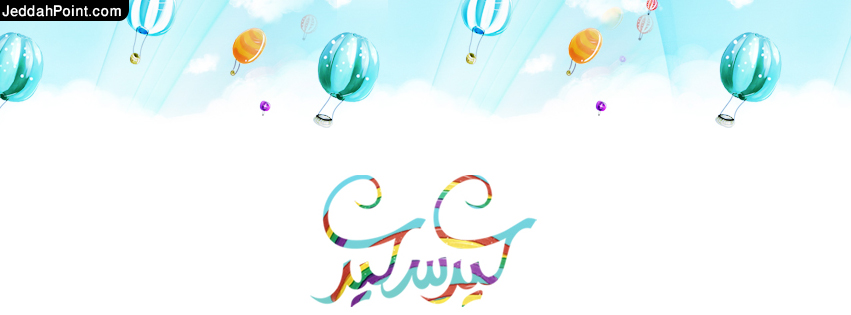 facebook timeline profile covers eid mubarak 6 Happy Eid Facebook Timeline Profile Cover Photo