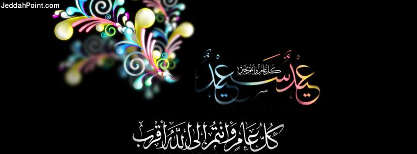 Facebook Timeline Profile Covers Eid Mubarak 7