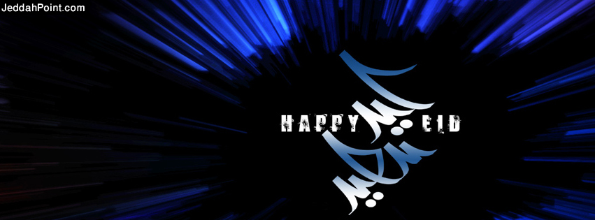 facebook timeline profile covers eid mubarak 8 Happy Eid Facebook Timeline Profile Cover Photo