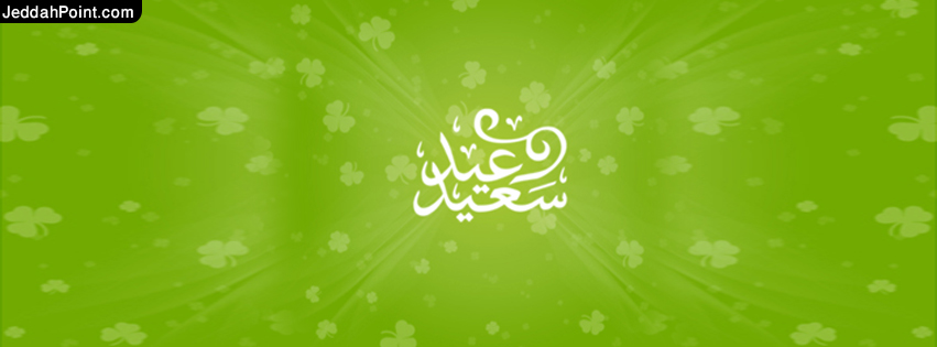 Facebook Timeline Profile Covers Eid Mubarak 9