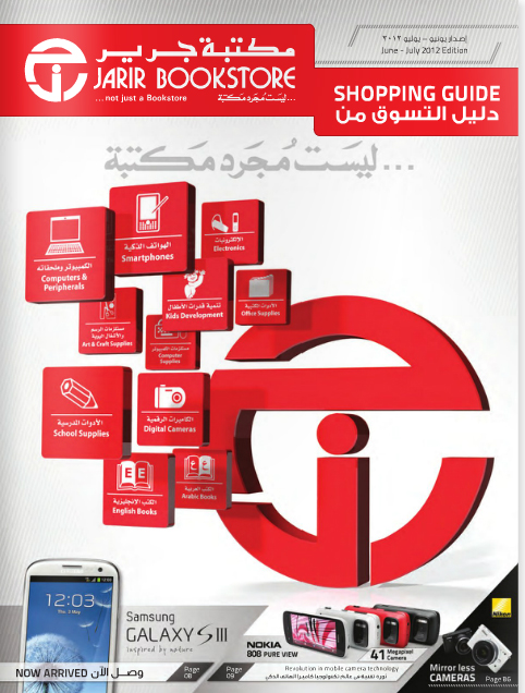 jarir special offer flyer july august 2012 Jarir Special offer Flyer   July August 2012