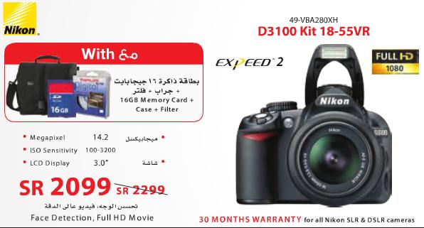 Nikon D3100 kit 18-55VR Camera Special Price Jarir Bookstore