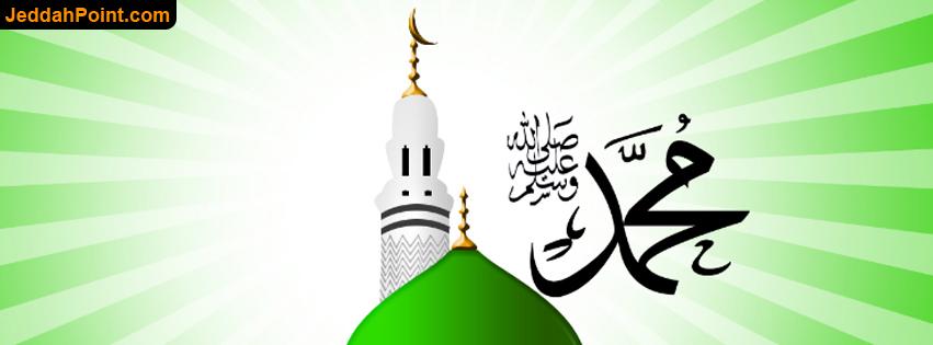 Prophet Muhammad Facebook Timeline Cover 10