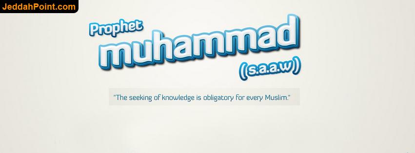 Prophet Muhammad Facebook Timeline Cover 11