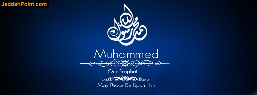 Prophet Muhammad Facebook Timeline Cover 12