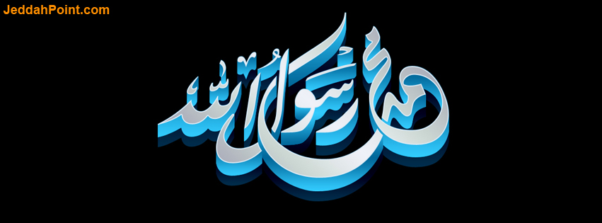 Prophet Muhammad Facebook Timeline Cover 2
