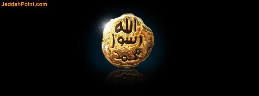 Prophet Muhammad Facebook Timeline Cover 4