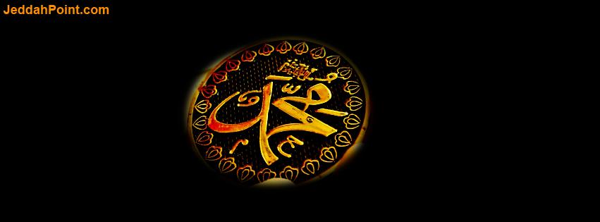 Prophet Muhammad Facebook Timeline Cover 5