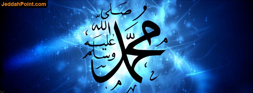 Prophet Muhammad Facebook Timeline Cover 6