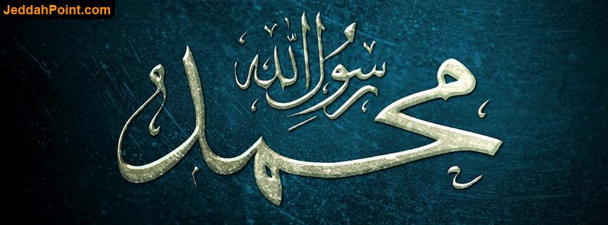 Prophet Muhammad Facebook Timeline Cover 7