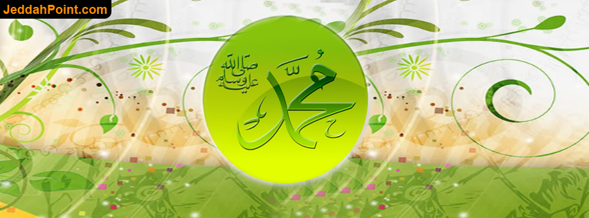 Prophet Muhammad Facebook Timeline Cover 8