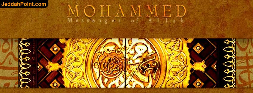Prophet Muhammad Facebook Timeline Cover 9