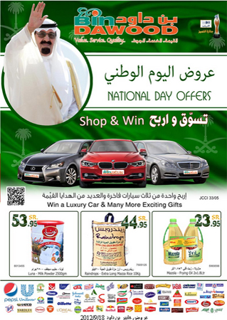 bin dawood - saudi national day