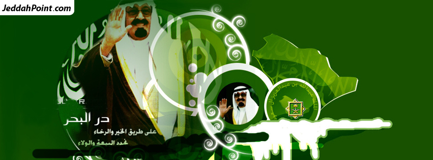 Facebook Timeline Covers Saudi National Day 10