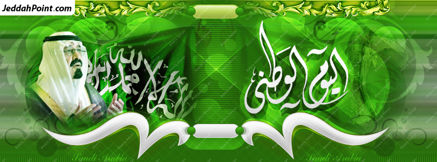 Facebook Timeline Covers Saudi National Day 11