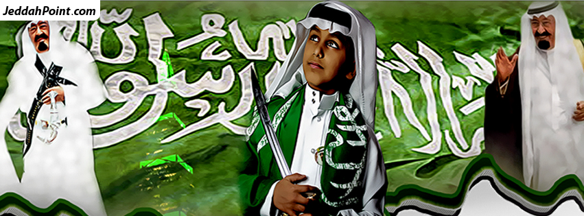 Facebook Timeline Covers Saudi National Day 12